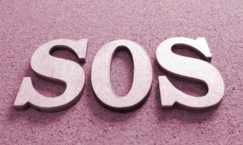 美容液SOSとは
